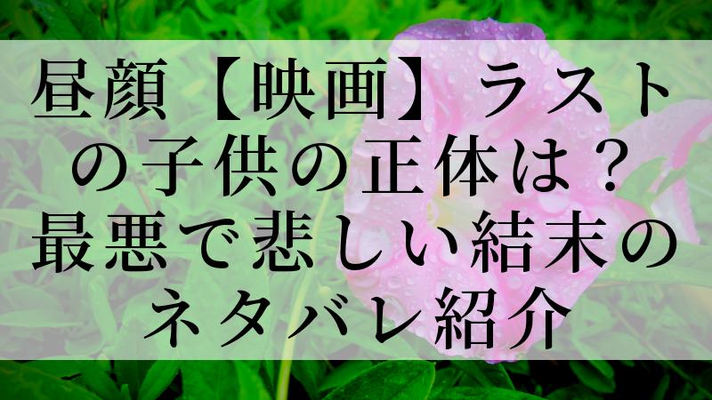 昼顔【映画】ラストの子供の正体は? 最悪で悲しい結末のネタバレ紹介